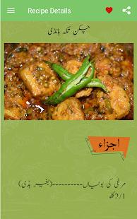 Pakistani food recipes by zubaida tariq in urdu android apps on pakistani food recipes by zubaida tariq in urdu screenshot thumbnail forumfinder Gallery