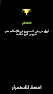 لعبة صح ام خطأ ‎ App Latest Version  Download For Android 4