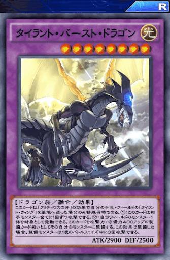 タイラント・バースト・ドラゴン