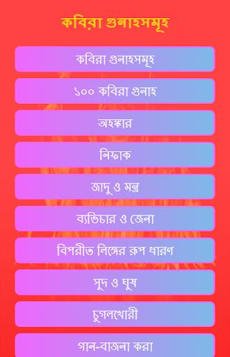 Kobira Gunah{কবিরা গুনাহসমূহ}