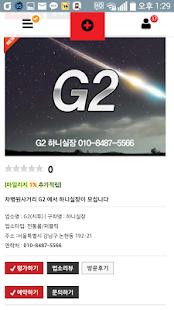술고래(남수클럽)- screenshot thumbnail