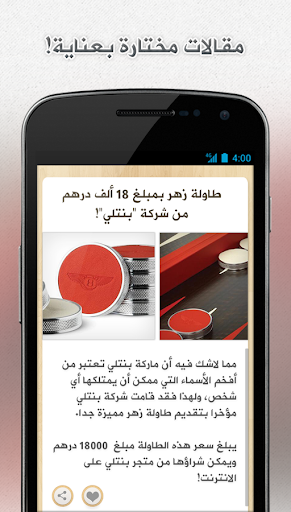 قهوة الصباح: مواضيع يومية تهمك screenshot 3