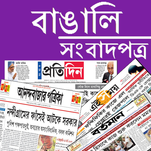Bengali Newspapers - Apps on Google Play