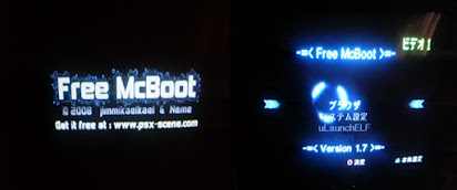 Ps2 free mcboot 1 7 インストール