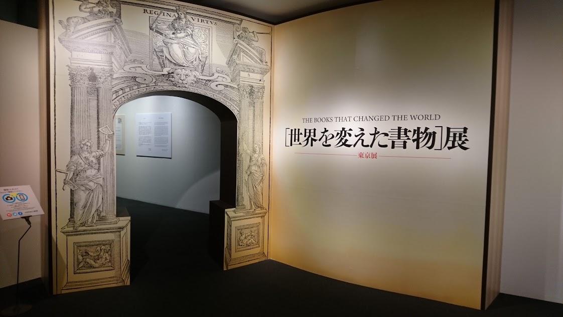 「世界を変えた書物」展の会場入口