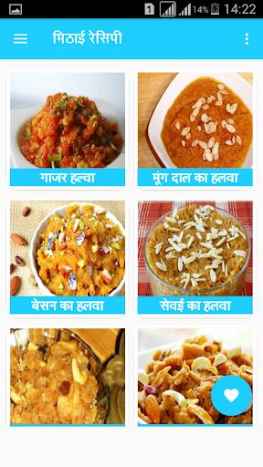 Mithai Recipes in Hindi 1.0 screenshots 1