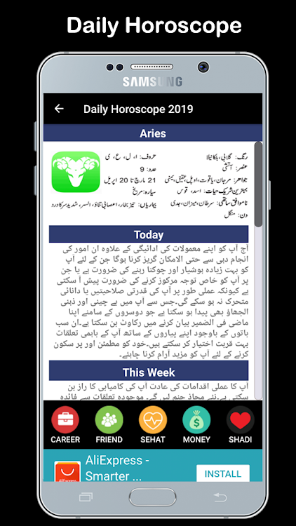 Daily Horoscope in Urdu 2019 – (Android Apps) — AppAgg