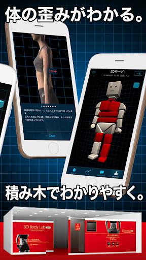 3D Body Lab 1.1.6 Windows u7528 2