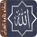 أحكام تلاوة القرآن دون أنترنيت icon