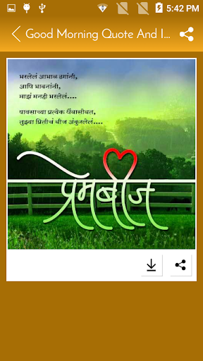 Good Morning Images In Marathi With Quotes Apk Download Apkpureco