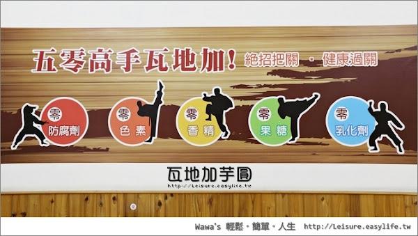 【台南】瓦地加芋圓  - 在安平也可以吃到還不錯的芋圓唷!