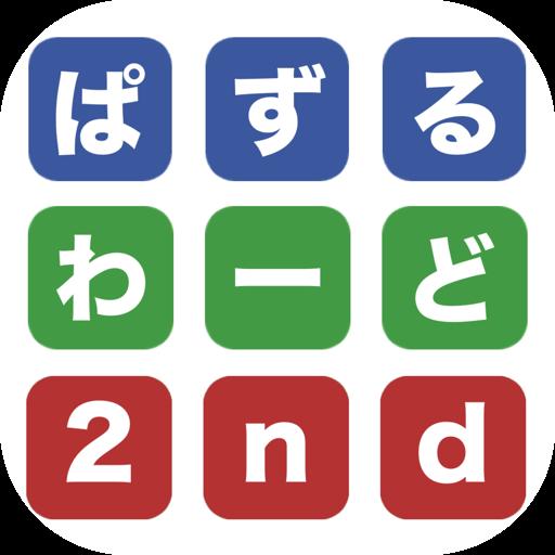 パズルワード2-文字を並べて類義語を作る暇つぶしパズルゲーム 拼字 App LOGO-APP試玩