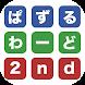 パズルワード2-文字を並べて類義語を作る暇つぶしパズルゲーム - Androidアプリ