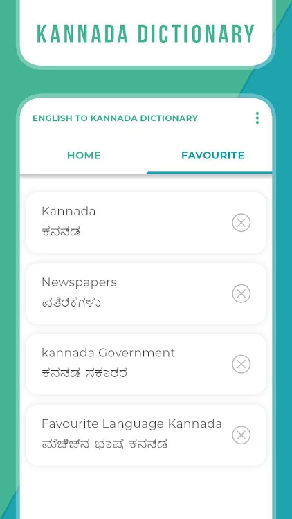 English Kannada Dictionary - Translator – (Android