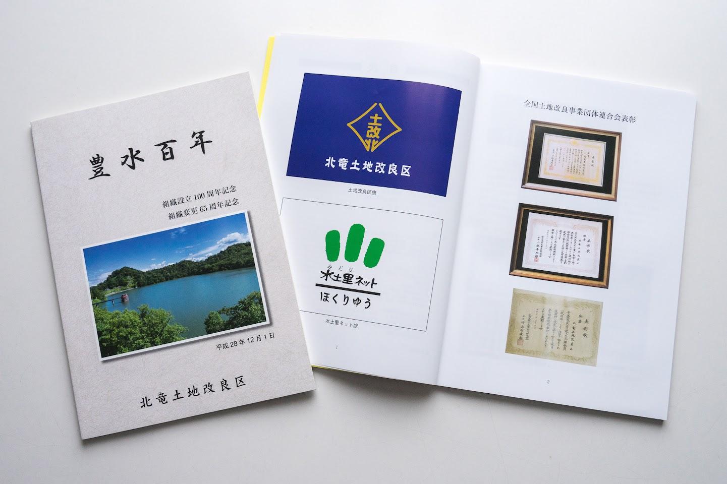 北竜土地改良区100周年記念誌『豊水100年』