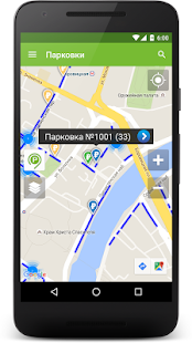 Парковки Москвы Screenshot
