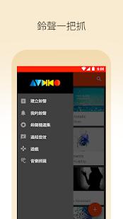 Audiko 鈴聲安卓專業版 Screenshot
