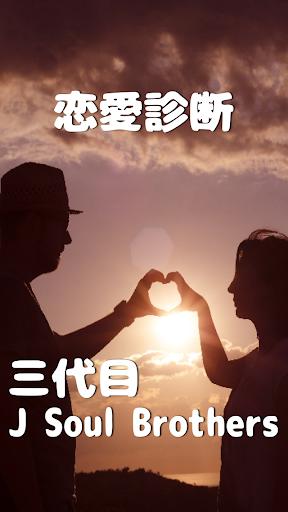 恋愛診断for三代目j soul brothers