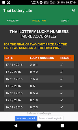 Thai Lottery Lite 2.0.1 screenshot 2090773