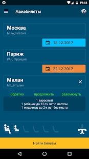 OZON.travel авиабилеты дешево - náhled