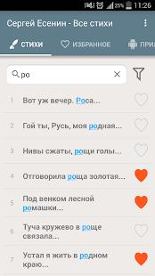 Сергей Александрович Есенин - náhled