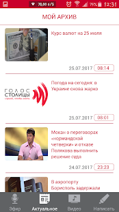 Голос Столицы- screenshot thumbnail