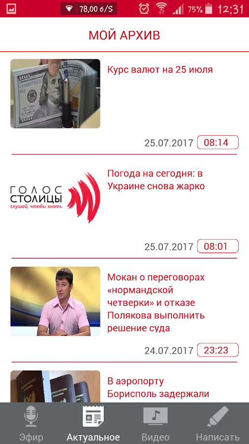 Голос Столицы- screenshot
