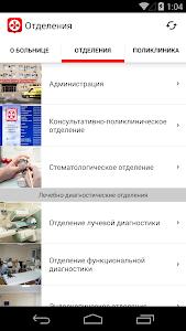 Больница №1 - Волынская screenshot 1