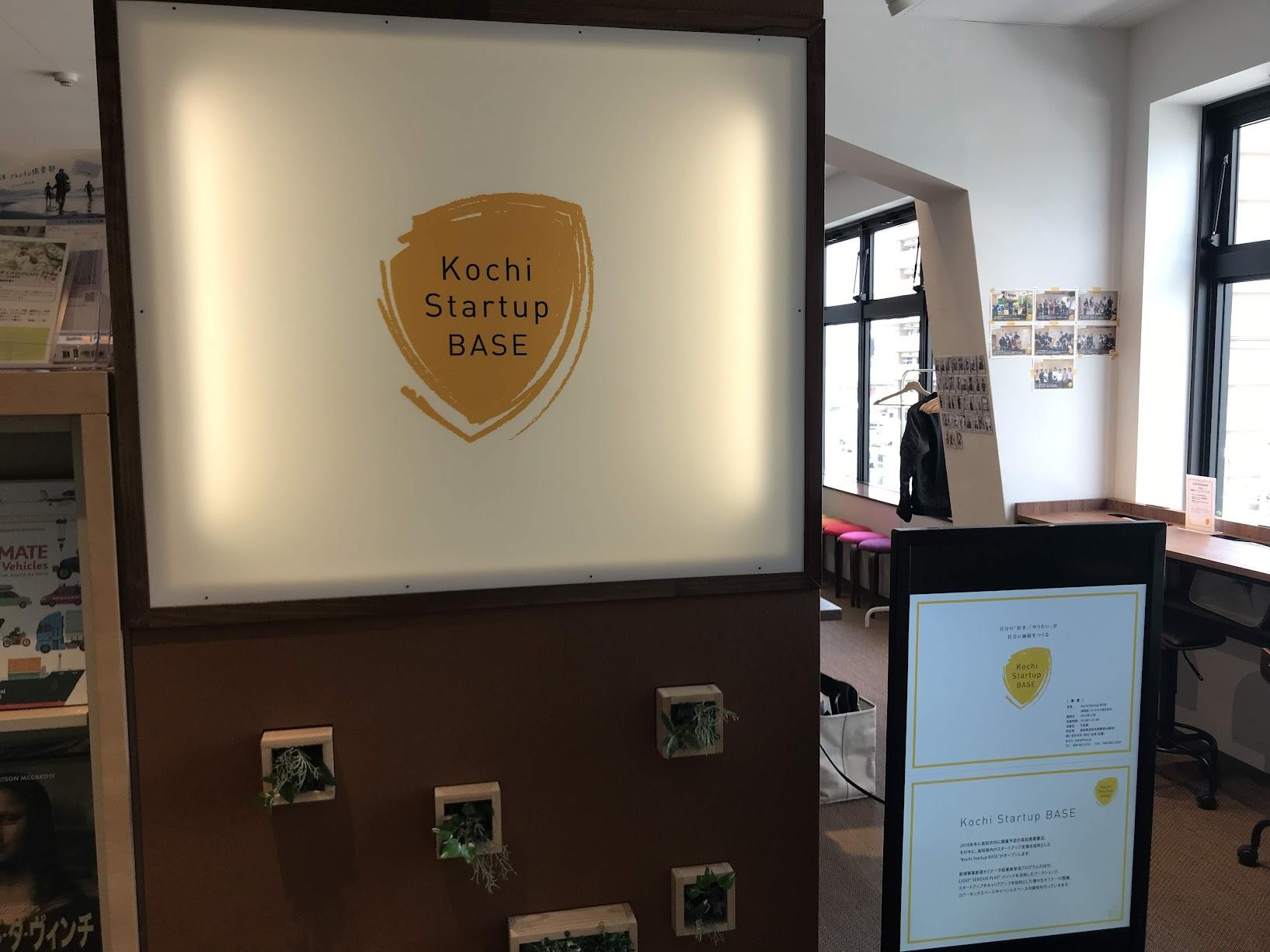 Kochi Startup Base 入り口