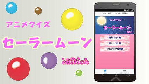 玩娛樂App アニメクイズ セーラームーン edition 無料 美少女免費 APP試玩