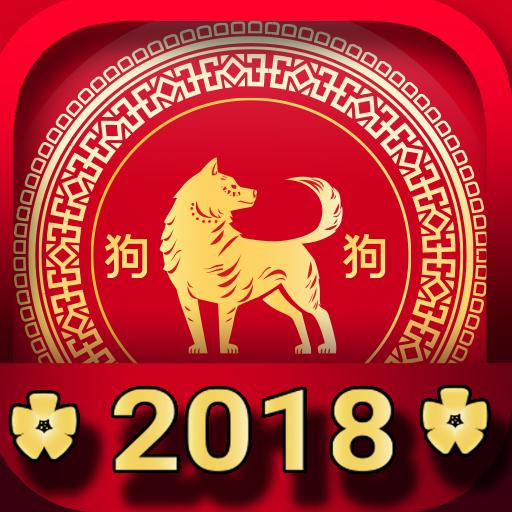 Chinese new year 2018 cards - happy dog year