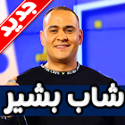 اغاني الشاب بشير 2019 Cheb Bachir icon