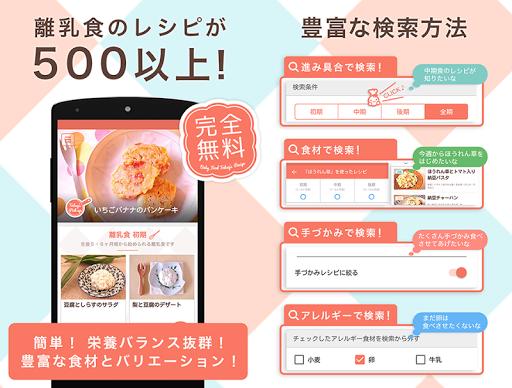 手作り離乳食/初期・中期・後期レシピが500以上の無料アプリ