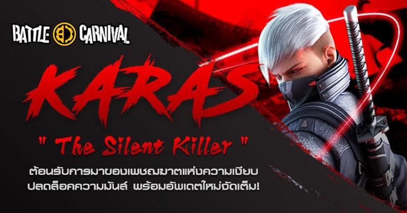 [Battle Carnival] รู้จักเพชฌฆาตแห่งความเงียบ The Silent Killer