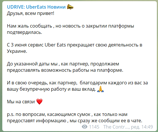 Uber Eats закрывается в Украине