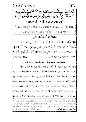 Ashko Ki Barsat Gujrati
