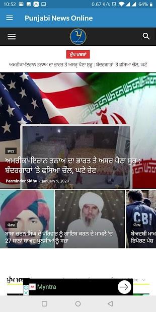 Punjabi News Online - Latest News and Videos screenshot 2