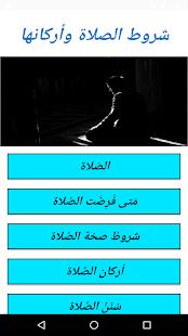 شروط الصلاة وأركانها - náhled