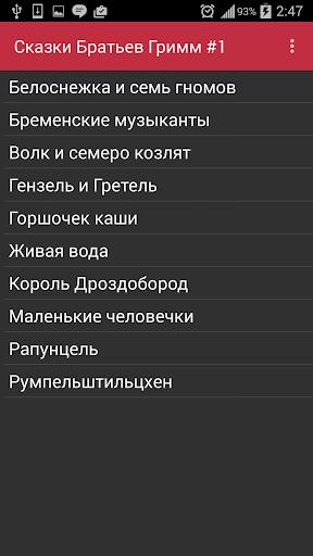 Аудио сказки Братьев Гримм 1