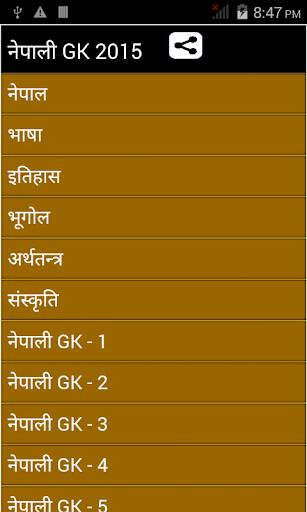 nepal gk 2015