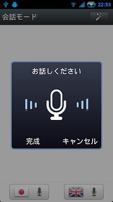 音声翻訳のおすすめ画像4