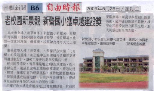 2009校園新鮮報