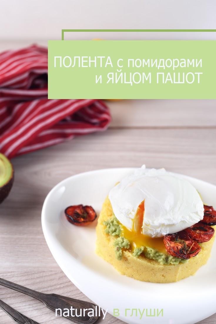 Полента с яйцом пашот | Блог Naturally в глуши