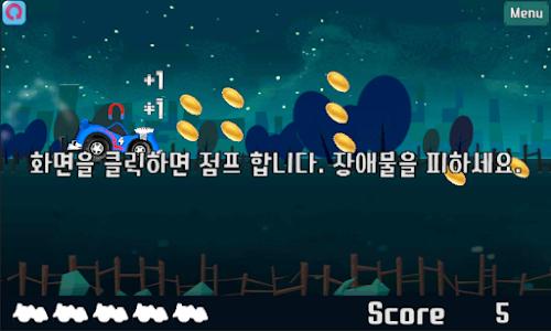 카러너(Car Runner) screenshot 4