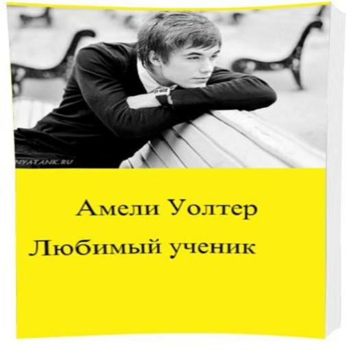 книга Любимый ученик
