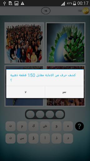玩免費拼字APP|下載أربع صور فى كلمة - جديد app不用錢|硬是要APP
