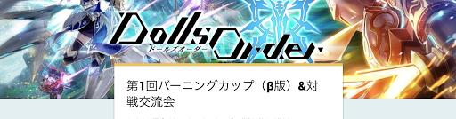 【ドールズオーダー】第1回バーニングカップ(β版)が開催決定!?