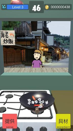 Mike's Fried Rice Truck 1.0.33 Windows u7528 2