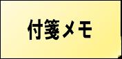 付箋メモ|ホーム画面に予定やメモの付箋を貼れるウィジェット Appar (APK) gratis nedladdning för Android/PC/Windows screenshot