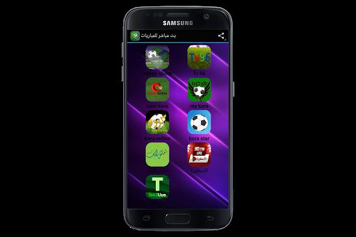 玩免費運動APP|下載شاهد المباريات مجانا app不用錢|硬是要APP